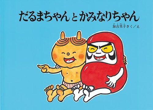 Texte et illustrations de Kako Satoshi, Daruma-chan to kaminari-chan (Daruma et Kaminari), première édition 1968, Fukuinkan shoten.