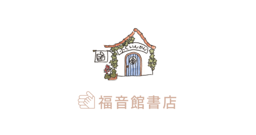 Logo de  Fukuinkan shoten