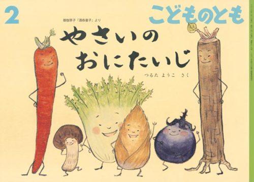 Texte et illustrations de Tsuruta Yôko, Yasai no onitaiji, Kodomo no tomo n° de février 2016, Fukuinkan shoten